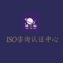 iso通三标-国家认可咨询机构,高效·经济·规范本地认证中心
