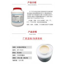 水溶性耐高温丝印胶水 UP丝印胶水 环保水性不干胶