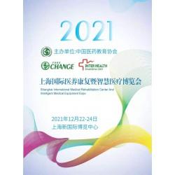 上海国际医养康复暨智慧医博览会