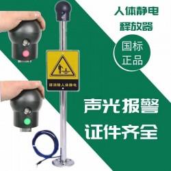 存利人体静电释放器触摸式防爆静电消除球导静电柱装置带报警本安