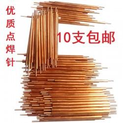 点焊机焊针电池点焊针碰焊针进口氧化铝铜焊针电极棒焊条