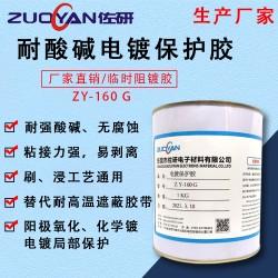 是一种水性单组份可剥离保护涂 又称局部电镀用临时保护胶