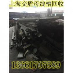 玉环县回收母线槽(实物定价)&二手母